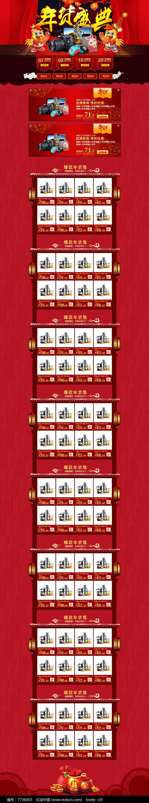 淘宝天猫年货盛宴年货节首页模板图片
