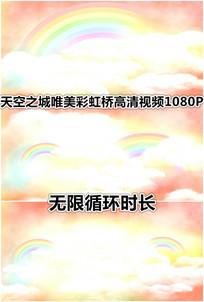 天空之城唯美云海彩虹桥卡通循环视频