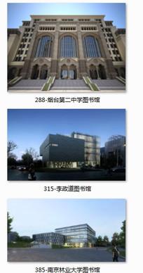 图书馆建筑效果图 JPG