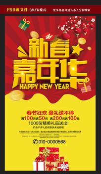 新春嘉年华春节促销海报
