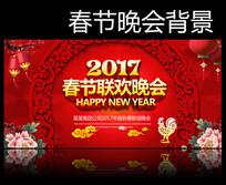 喜庆创意2017鸡年晚会舞台背景展板