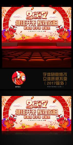 绚丽中国风2017鸡年酒会背景