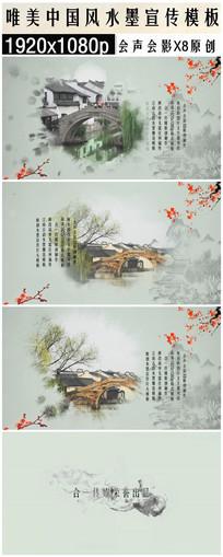 原创会声会影中国风水墨宣传视频模板