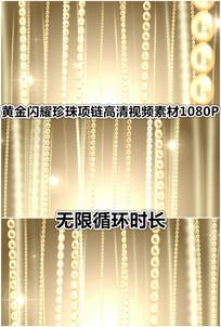 珍珠项链黄金吊坠耀眼背景视频可循环