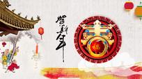 中国风贺新年视频