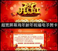 中国风鸡年新年快乐电子贺卡PPT动态模板
