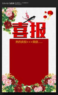 中国风喜报模板设计