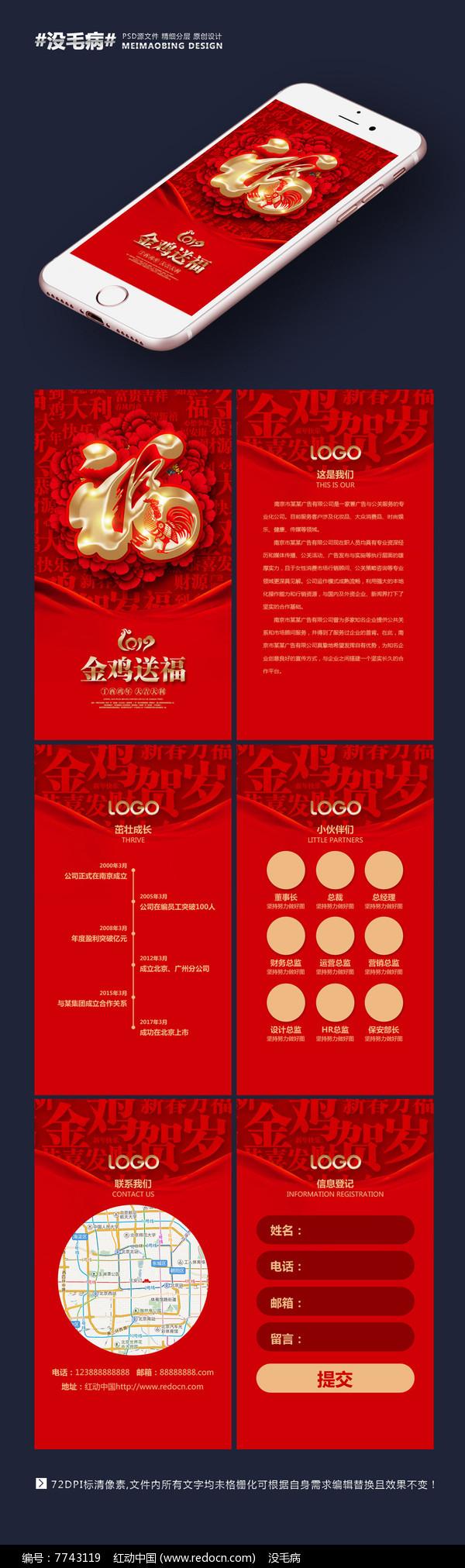 2017鸡年企业微信拜年h5图片