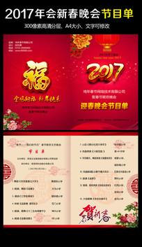 2017鸡年晚会春节晚会节目单
