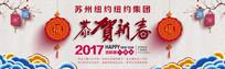 2017年恭贺新春新春快乐背景海报
