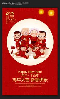 2017新年快乐宣传海报