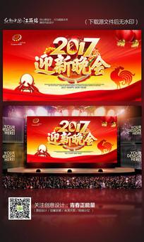 2017迎新晚会新春晚会背景设计