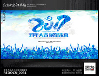 彩墨创意2017鸡年企业年会舞台背景展板设计下载