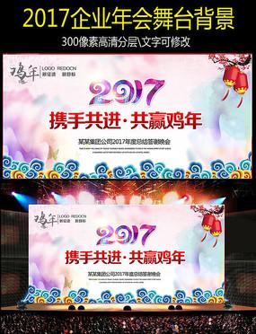 彩墨中国风2017鸡年舞台背景