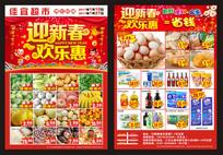 超市春节宣传单设计