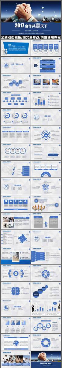 创业融资招商商业计划书商务通用PPT模板