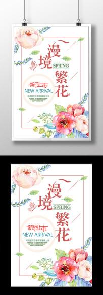 创意水彩花卉春季海报设计PSD素材