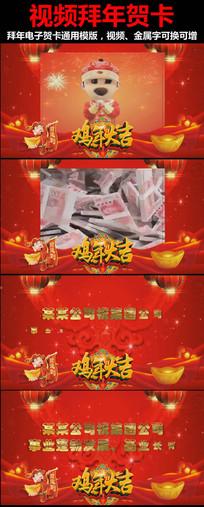 春节拜年电子贺卡