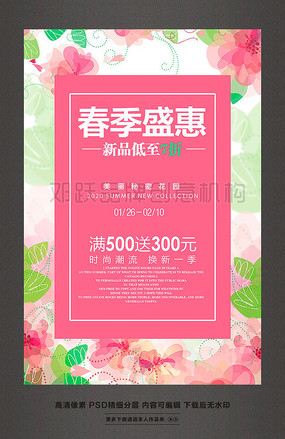 春暖花开春季盛惠促销活动海报设计