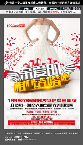 大气婚庆结婚海报模版