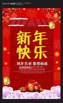 大气新年快乐新年海报 PSD