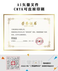 高端金色企业证书模板