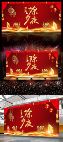 红色大气2017鸡年春节除夕年夜饭展板