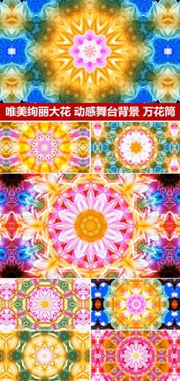 花朵图案旋转节奏变化led背景视频