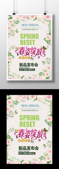 花卉小清新春姿绽放春季海报促销设计