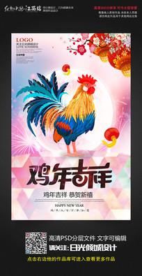 简约2017鸡年年会海报