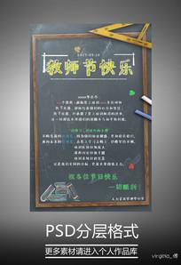 教师节快乐企业文化海报