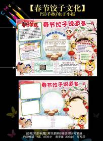 饺子文化春节美食手抄电子小报模板