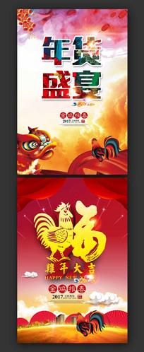 鸡年海报设计