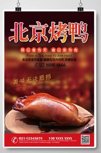 烤鸭海报设计