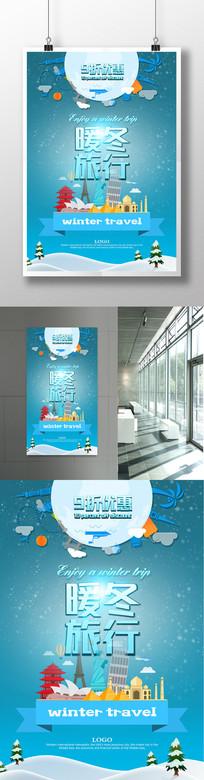 卡通梦幻旅行海报