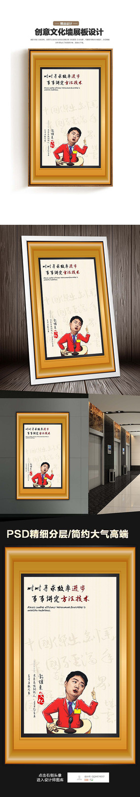 刘强东名言之进步励志挂画