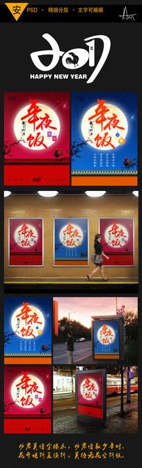 年夜饭海报PSD模板