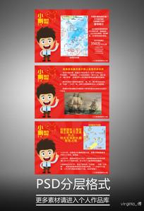 企业文化宣传小厕系列南海主权展板