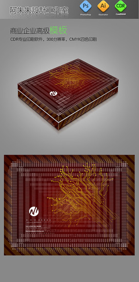 粽色电子产品包装盒设计
