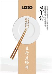 食堂餐厅节约粮食海报