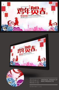 水彩2017鸡年新年背景板展板设计