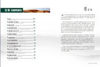 丝路国际企业画册内页