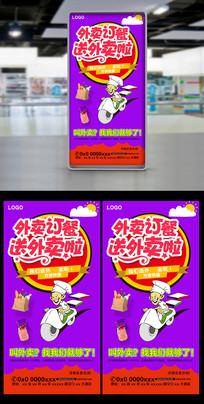 外卖订餐宣传海报设计
