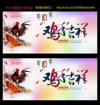 小清新鸡年海报