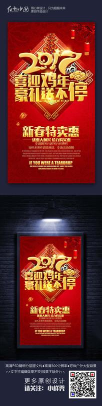 新春特卖会大气新年活动海报设计