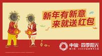 新年有新意来就送红包户外广告