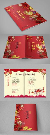 喜庆春节联欢晚会节目单设计