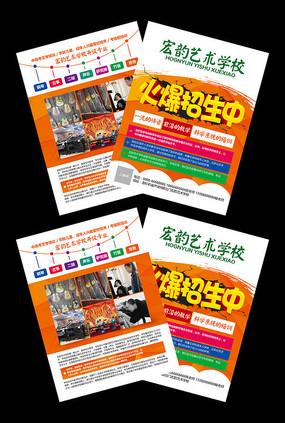 雅思托福招生宣传单设计_红动网 - 电脑上wap网图片