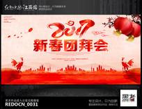 中国风2017新春团拜会晚会舞台背景设计