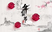 中国水墨画风年货节淡雅海报